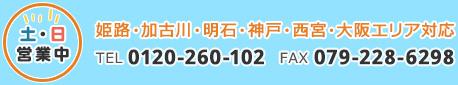 TEL.0120-260-102