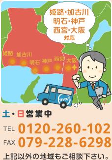 姫路・加古川・明石・神戸・西宮・大阪対応 tel.0120-260-102 fax.079-228-6298